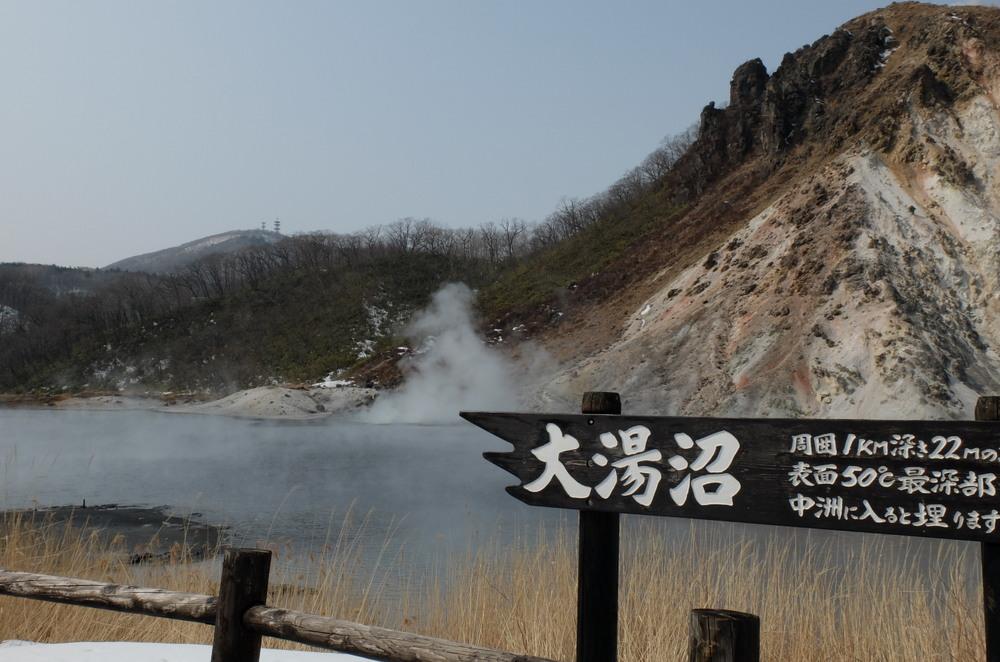 20150317 登別温泉10