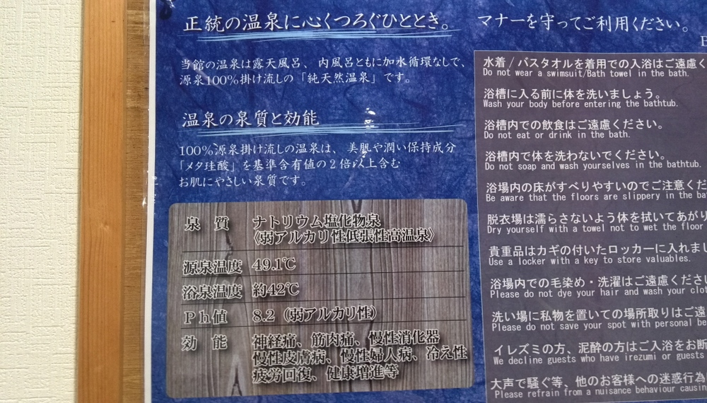 20150317 虎杖浜温泉ホテルいずみ05