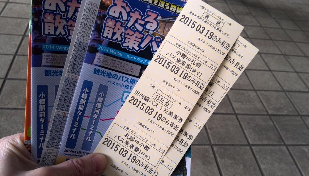 20150319 小樽01