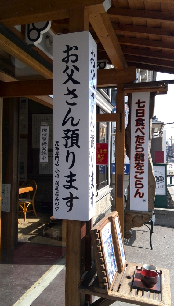 20150319小樽11