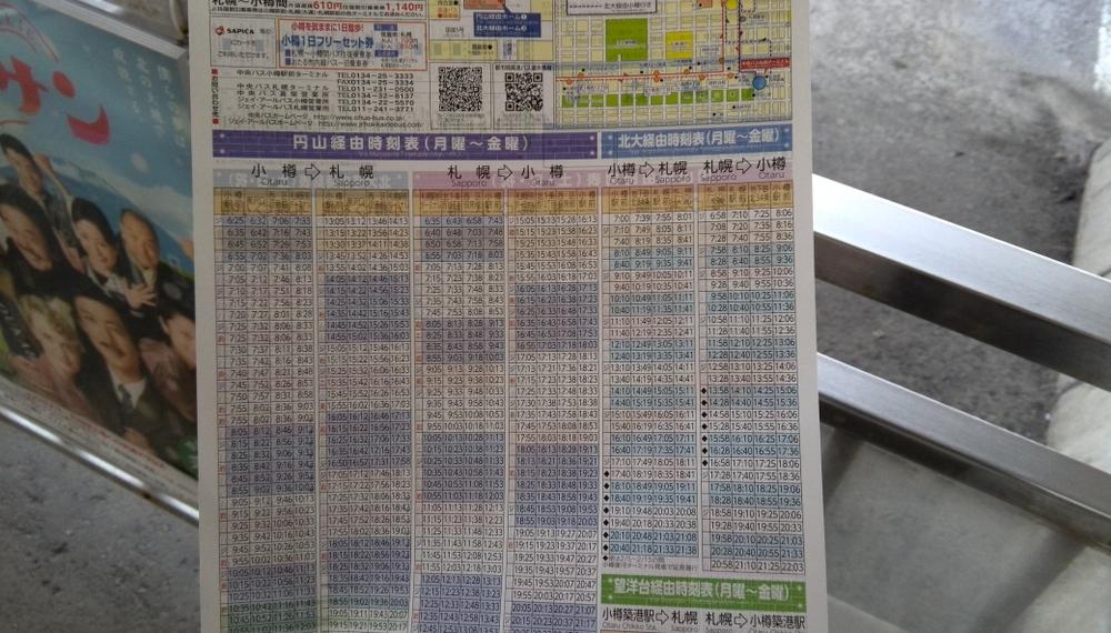 20150319 小樽バス01