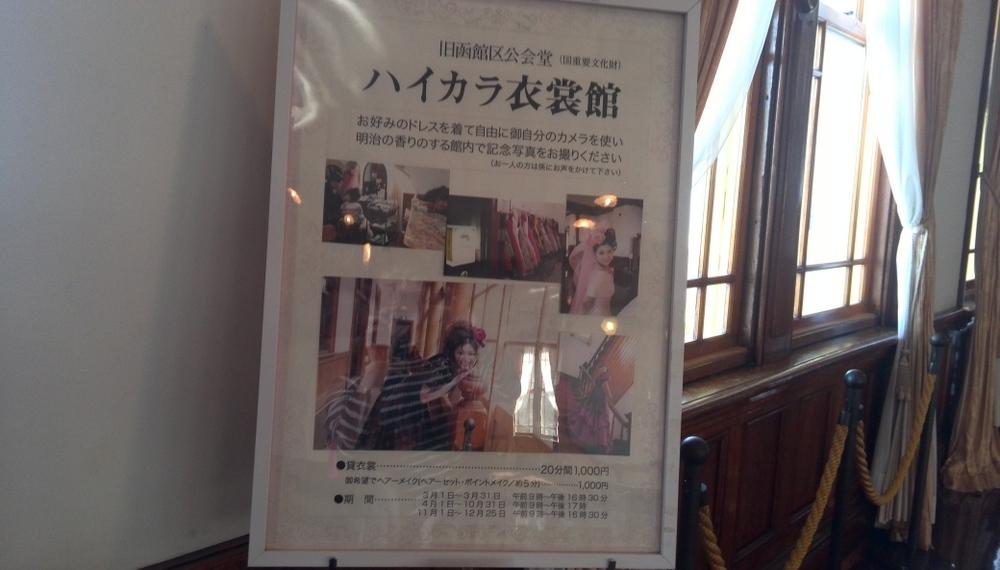20150320 函館17
