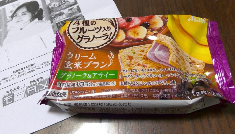 クリーム玄米ブラン01