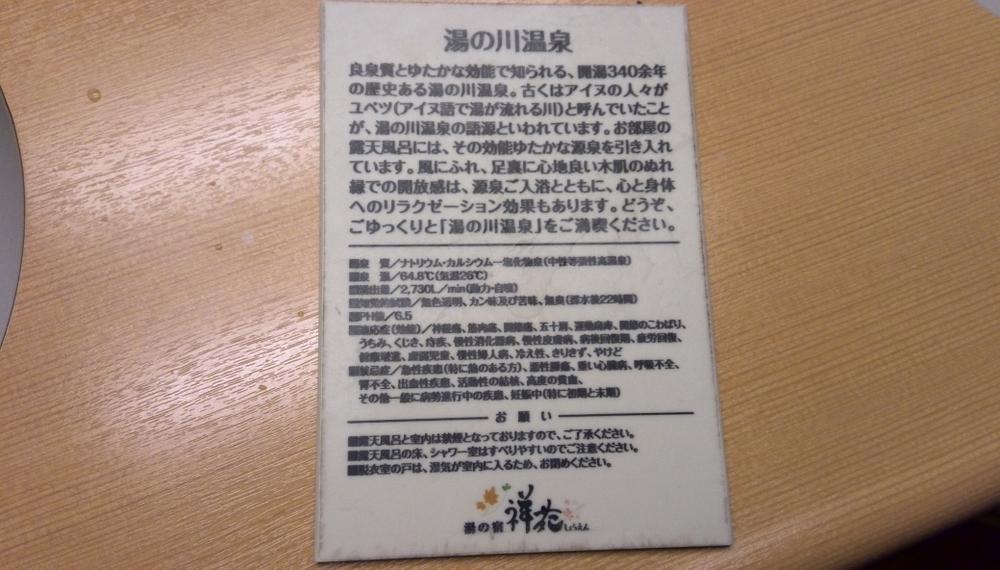 20150322 函館36
