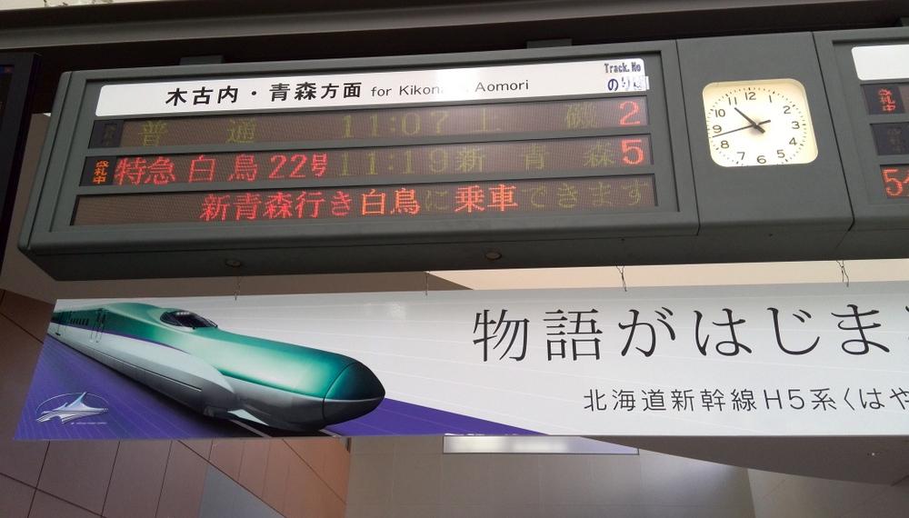 20150323 函館07