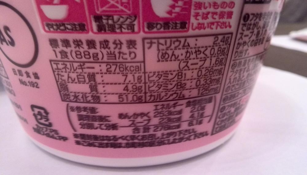 日清麺職人 05