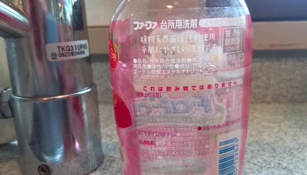 ファーファ食器洗い02