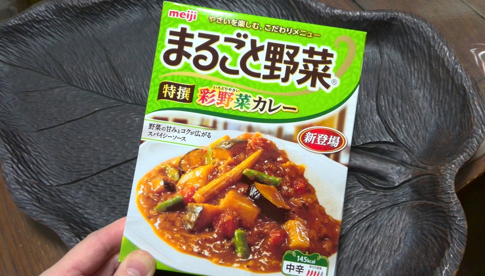 まるごと野菜カレー01