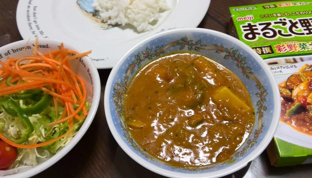 まるごと野菜カレー04