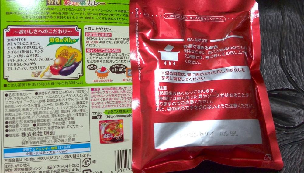 まるごと野菜カレー02