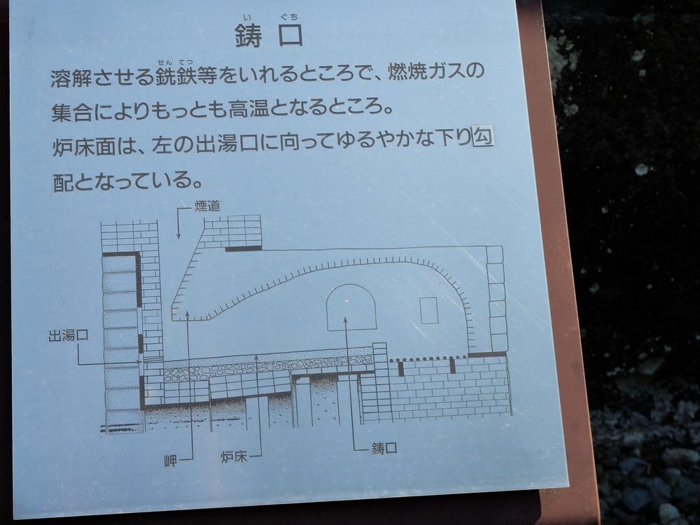 20150526 韮山反射炉06
