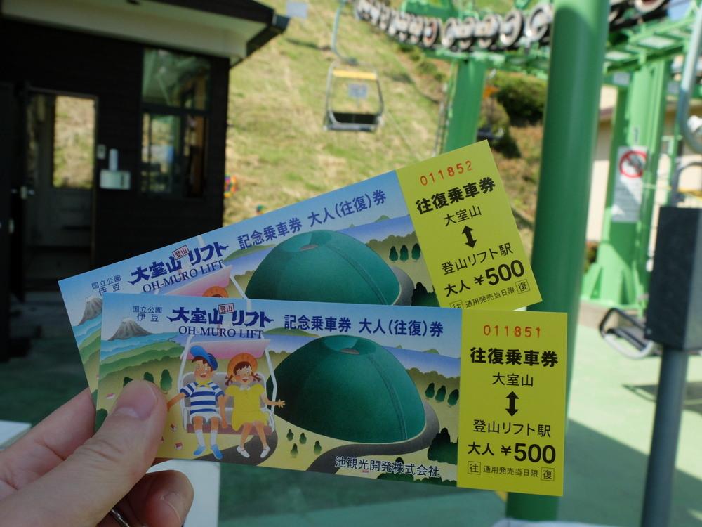 20150527 大室山03