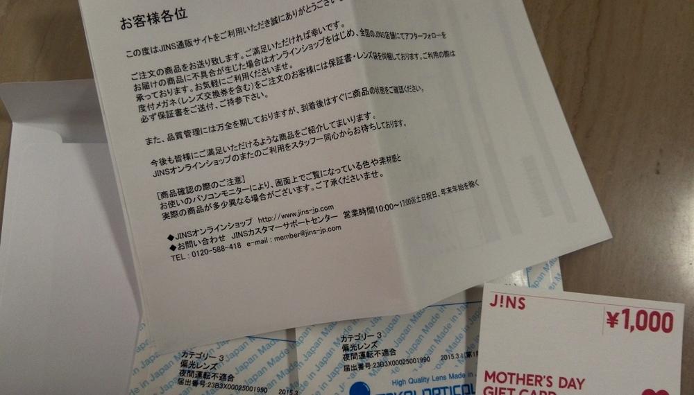 jins03.jpg