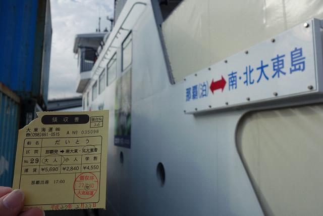 2015daitojima0943.jpg
