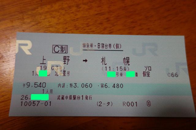 musasinakahara20140651.jpg