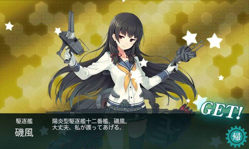 kankore_isokaze.jpg