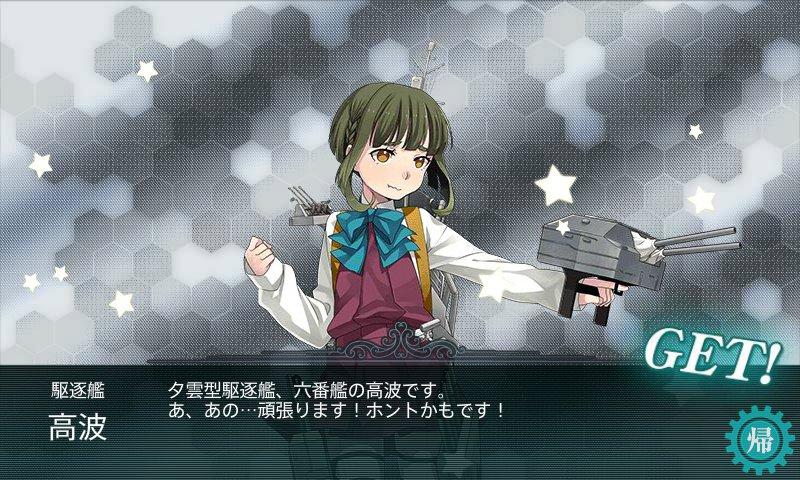 kankore_takanami.jpg