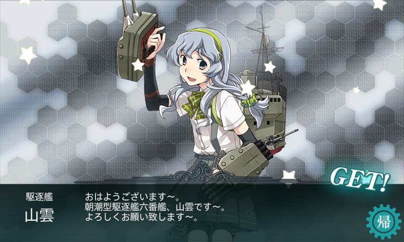 kankore_yamagumo.jpg
