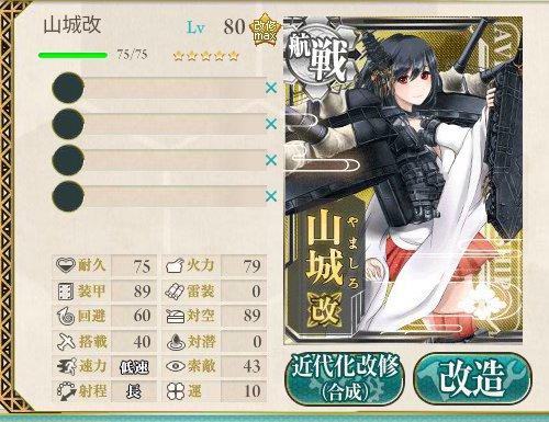 kankore_yamasirokaikaizou.jpg