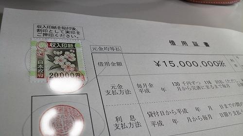 公庫1500万円修正版