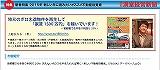 満室経営新聞掲載160X160