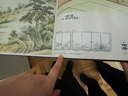 昭和時代のお屋敷を現代化 その2襖の構成枚数は?009