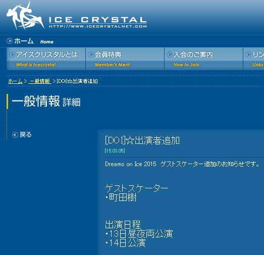 2015.3.5ゲストスケーター追加:町田樹(ブログ)