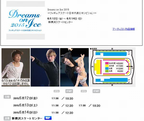 2015.3.14キョードー東京HPにUP①(ブログ)