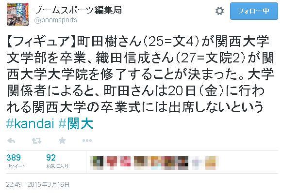 2016.3.16ブームスポーツ編集局Twitter卒業式出席しない(ブログ)