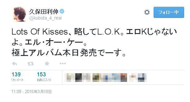 [0 2015.3.18久保田利伸TwitterL.O.K発売日](修正)