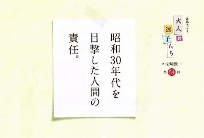 岩崎さん記事
