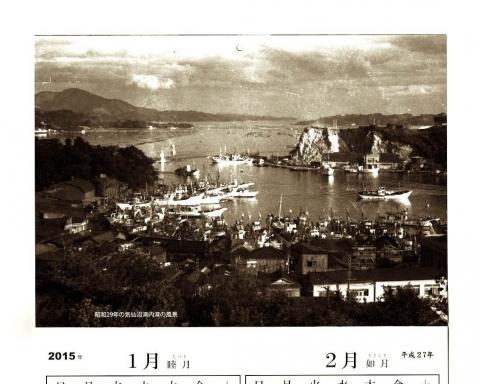 昭和29年内湾風景
