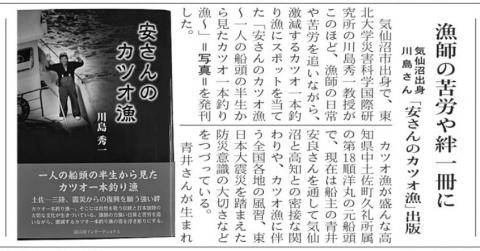 1月29日川島著書