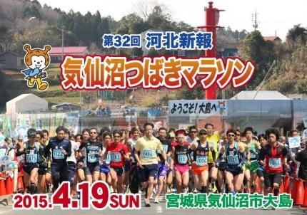 つばきマラソン