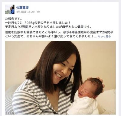真海さん出産
