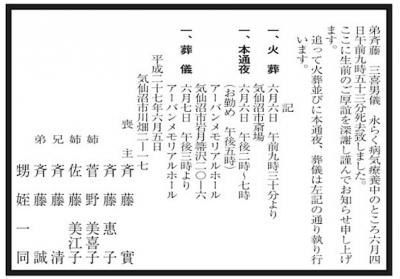 6月5日斉藤三喜男