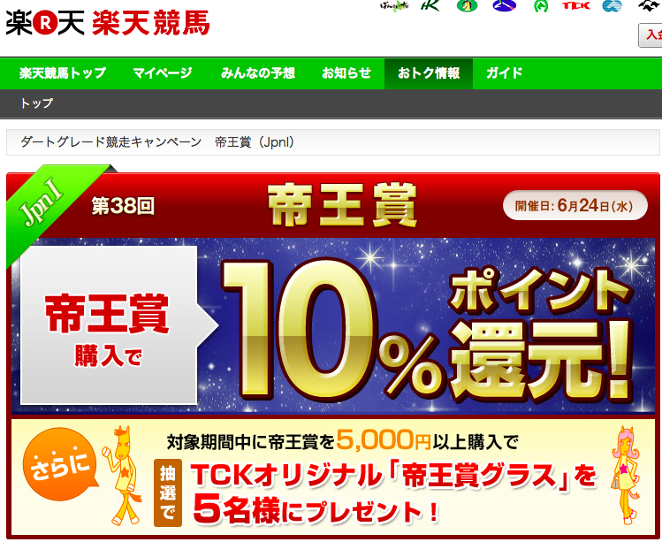帝王賞キャンペーン
