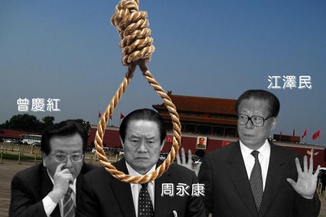 江沢民ロープ