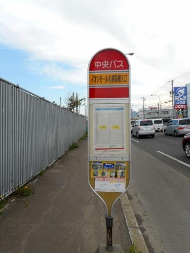 イオンモール札幌苗穂入口