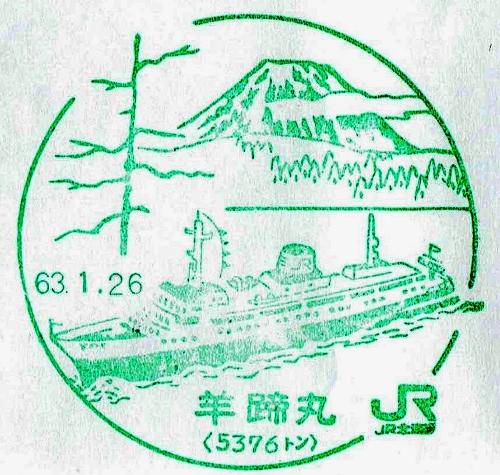 羊蹄丸 乗船紀念スタンプ 1988年