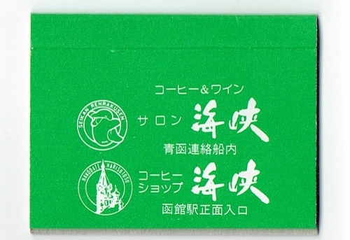 青函連絡船 サロン マッチ