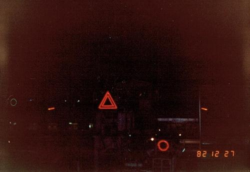 函館港 連絡船デッキ みおつくし 1982年