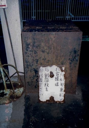 函館駅 連絡船の記憶 1990年