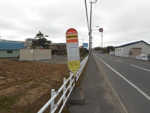林野庁団地 バス停
