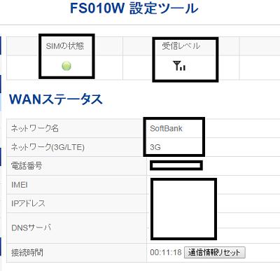 WX06K_FS010W.png