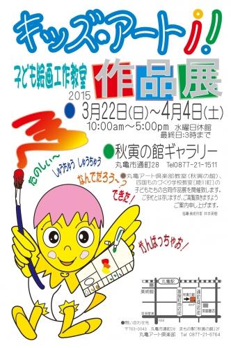 子ども絵画工作教室キッズ・アートi!作品展2015