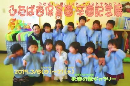ふたば西保育園卒園記念展2015