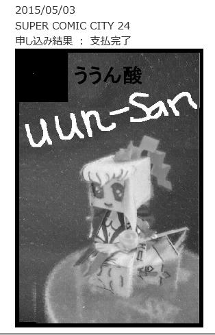 uun-san サークルカット