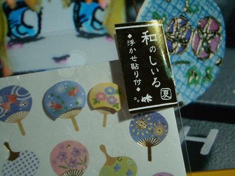 うちわシール220円なり
