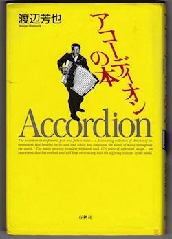 アコーディオンの本